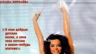 Наташа Королева - 15CqAoMKjwv2r6AftBKQJ1511071691.jpg