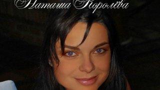 Наташа Королева - 1vPsyTAbsYV7MXCZx7SYD1511071691.jpg