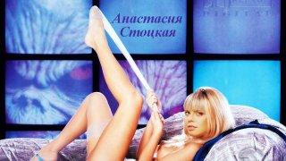 Анастасия Стоцкая - 1aCNbRqfWbLgCXSxNC7Uk1511072241.jpg