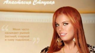 Анастасия Стоцкая - 1jg2qhvMvQrjXKkdthfmN1511072241.jpg