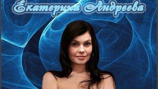 Екатерина Андреева - 18Kfc6h3eFHTzXfsZPndY1511073014.jpg