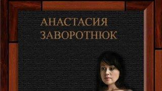 Анастасия Заворотнюк - 13yWU39WdmHsczaSwcjZj1511074449.jpg