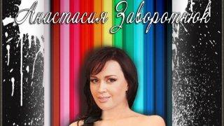Анастасия Заворотнюк - 1USk1NtEjEET4bCJuHmoA1511074449.jpg