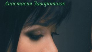 Анастасия Заворотнюк - 1ZLroeYcxsPDvTJQQr21k1511074449.jpg