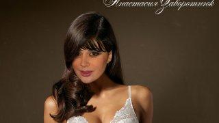 Анастасия Заворотнюк - 1z5aptdu82hEnaX5wzd4h1511074449.jpg