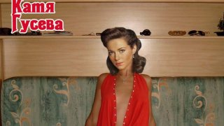 Екатерина Гусева - 1H1o4DtFqBQFz854qTWPH1511074978.jpg