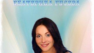 Екатерина Гусева - 1kwzNQbCHmgF687vXQ5Xj1511074978.jpg