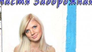 Анастасия Задорожная - 1GVdjw2Ys8JE4Jt8gVfL91511075535.jpg