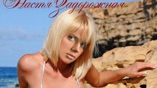 Анастасия Задорожная - 1LETsRXtaHjQ3V6vHSdG31511075535.jpg