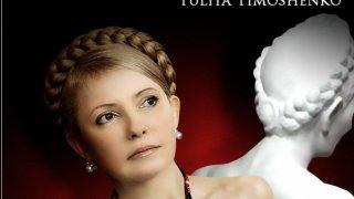 Юлия Тимошенко - 1Jj1YByDSCaHvQbh9MLBF1511068927.jpg