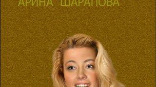 Арина Шарапова - 18LwJGhFVtoRnJbAaWuKU1511075923.jpg