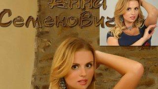 Анна Семенович - 1BYsUGM9nH35sZnEDFQyF1511076993.jpg
