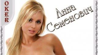 Анна Семенович - 1c6Unjkc1HvspodYGt3c81511076993.jpg
