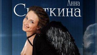 Анна Снаткина - 1UAKvFr1gaQovasBSEkJM1511077122.jpg