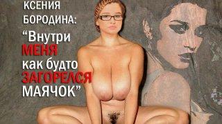 Ксения Бородина - 1qe8TdS3uvWBXdn9D36Nh1511078301.jpg