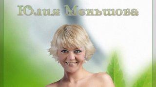 Юлия Меньшова - 1ZJaK2DvUBnQVKwMbdYex1511078427.jpg
