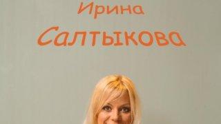 Ирина Салтыкова - 13Keg2mnfNft1W8dN5Pab1511078774.jpg