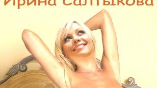 Ирина Салтыкова - 1DwDyChpVUej3HZRahgQM1511078774.jpg